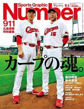 Number(ナンバー)911号 広島優勝特別編集「カープの魂」 (Sports Graphic Number(スポーツ・グラフィック ナンバー))