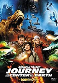 センター・オブ・ジ・アース -JOURNEY TO THE CENTER OF THE EARTH 3D-