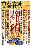 週刊文春臨時増刊「朝日新聞」は日本に必要か[雑誌]