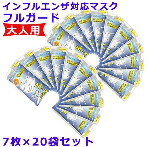 インフルエンザ対応マスク フルガード 大人用 4層構造 (PM2.5対応高機能F-1フィルター使用 N95基準) 7枚×20セット入り(140枚)