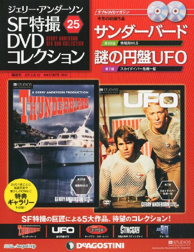隔週刊 ジェリー・アンダーソン SF特撮DVDコレクション 2012年 6/12号 [分冊百科]