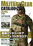 MILITARY GEAR CATALOG 2015 (ホビージャパンMOOK 607)
