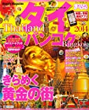 まっぷるタイ・バンコク'14 (マップルマガジン)