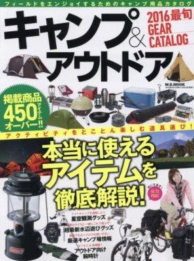 キャンプ&アウトドア最旬GEAR CATALOG 2016 (M.B.MOOK 179)