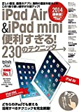 iPad Air&iPad mini 便利すぎる!  230のテクニック (超トリセツ)