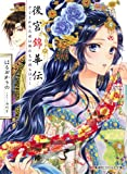 後宮錦華伝 予言された花嫁は極彩色の謎をほどく (コバルト文庫 は 6-14)