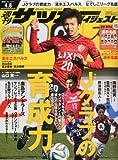 サッカーダイジェスト 2014年 4/8号 [雑誌]
