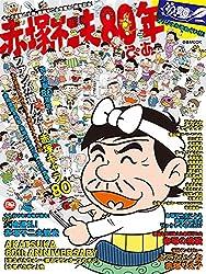 赤塚不二夫80年ぴあ (ぴあMOOK) ムック