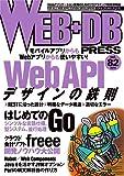 WEB+DB PRESS Vol.82