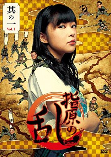 指原の乱 vol.1 DVD(2枚組)