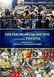 TOYOTA プレゼンツ FIFAクラブワールドカップ UAE 2010 総集編 [DVD] / サネッティ, スナイデル, カンビアッソ, エトー, ミリート (出演)