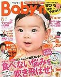Baby-mo (ベビモ) 2012年 06月号 [雑誌]