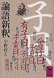 論語新釈 (講談社学術文庫 451)