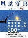 風景写真 2008年 07月号 [雑誌]