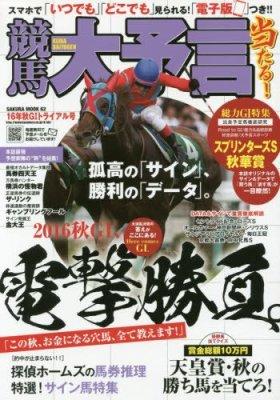 競馬大予言 16年秋GIトライアル号 (SAKURA MOOK)
