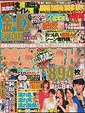 金のEX SPECIAL 2013 残暑特盛号 (ミリオンムック)