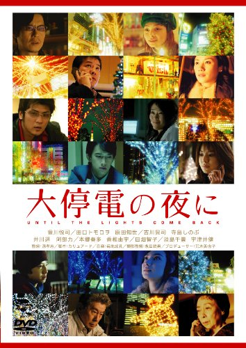 大停電の夜に [DVD]