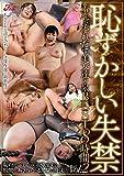 恥ずかしい失禁 羞恥で溢れだす美女達の泉BEST8時間 Vol.2 Fitch [DVD]