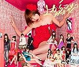 上からマリコ【多売特典生写真付き】【初回製造分のみ生写真1種封入】(Type-A) [CD+DVD] / AKB48 (CD - 2011)