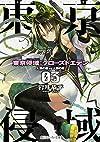 東京侵域:クローズドエデン 03.人類の敵VS人類の敵 (角川スニーカー文庫)