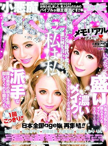小悪魔agehaメモリアルBOOK (主婦の友ヒットシリーズ)