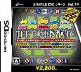 SIMPLE DSシリーズVol.14 THE 自動車教習所DS