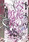 六花の勇者 archive1 (ダッシュエックス文庫)