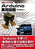 たのしくできるArduino実用回路
