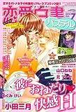 恋愛白書パステル 2010年 07月号 [雑誌]