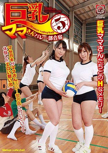巨乳ママさんバレー部合宿5 [DVD]