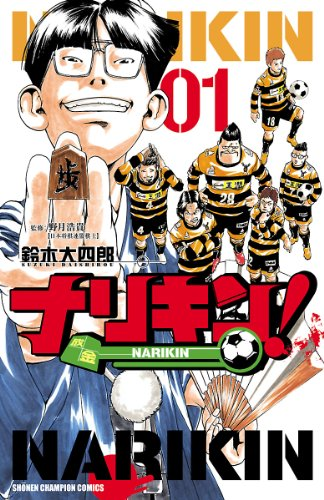 ナリキン! 1 (少年チャンピオン・コミックス)