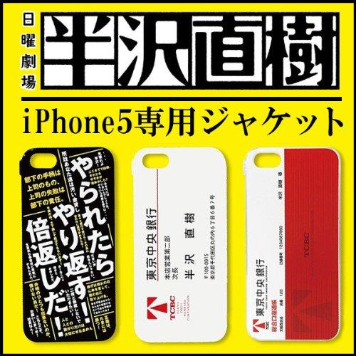 半沢直樹 iPhone5 iPhone5s ケース iPhone5専用ジャケット 倍返し 名刺 通帳 倍返し饅頭 倍返し iphone (倍返し 02A)