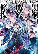 黒鋼の魔紋修復士11 (ファミ通文庫)