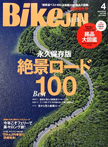 BikeJIN(ばいくじん) 2015年 04 月号