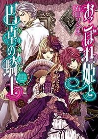 おこぼれ姫と円卓の騎士 4 少年の選択<おこぼれ姫と円卓の騎士> (ビーズログ文庫)
