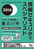 2016 情報セキュリティスペシャリスト 「専門知識+午後問題」の重点対策 (午後対策シリーズ)