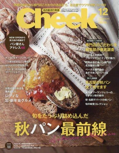 Cheek(チーク)2015年 12月号