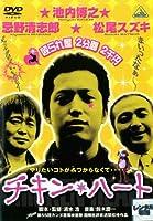 チキン・ハート [池内博之/忌野清志郎/松尾スズキ]