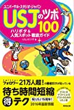 USJのツボ100 ハリポタ&人気スポット徹底ガイド