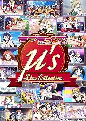 【Amazon.co.jp限定】ラブライブ! μ\'s Live Collection (Live Collectionカード 31枚組(CDジャケットサイズ)付) [Blu-ray]