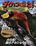 ダーウィンが来た!生きもの新伝説DVDブック 6号