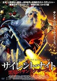 サイレント・ナイト 悪魔のサンタクロース -SILENT NIGHT-