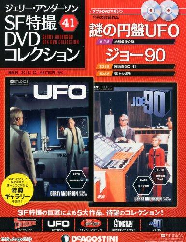 隔週刊 ジェリー・アンダーソン SF特撮DVDコレクション 2013年 1/22号 [分冊百科]