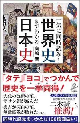 一気に同時読み! 世界史までわかる日本史 (SB新書)