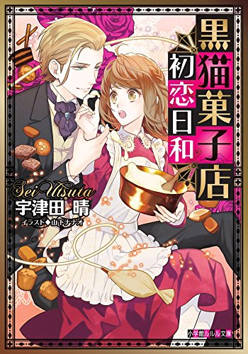 黒猫菓子店初恋日和 (ルルル文庫)