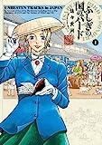 ふしぎの国のバード 1巻 (ビームコミックス(ハルタ))