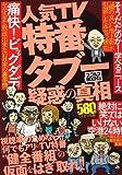 人気TV特番タブー 疑惑の真相 (ナックルズブックス35) [単行本] / ミリオン出版 (刊)