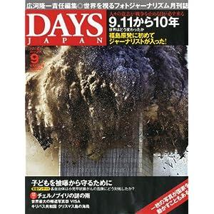 DAYS JAPAN (デイズ ジャパン) 2011年 09月号 [雑誌]