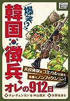 韓国徴兵、オレの912日 兵役体験をコミカルに綴る赤裸々ノンフィクション