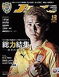 J LEAGUE SOCCER KING(Jリーグサッカーキング) 2016年 12 月号 [雑誌]